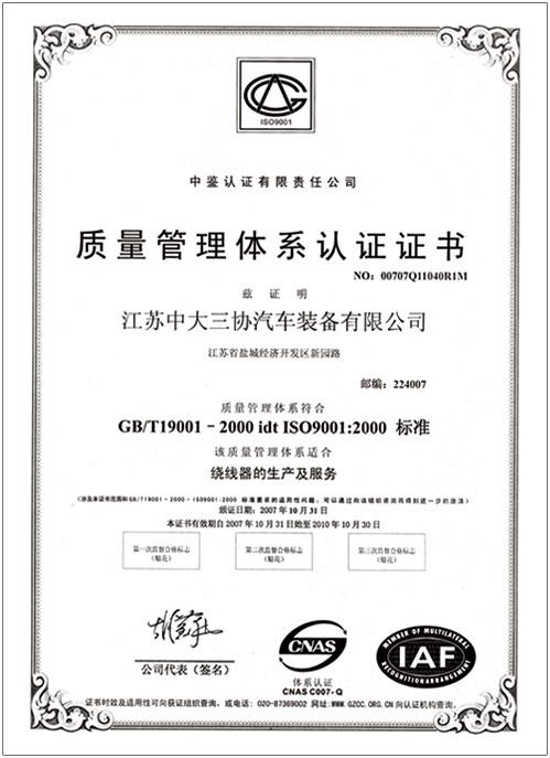 本公司已获得iso9001,iso14001,ce,3c认证